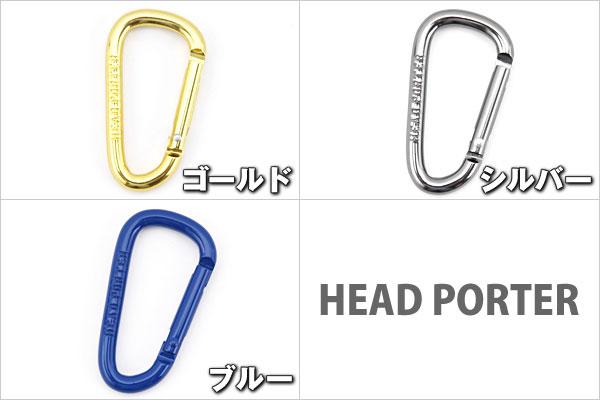 ヘッドポーター カラビナ HEAD PORTER キーホルダー キーリング メンズ レディース KARABINER 新品 吉田カバン SP-0016
