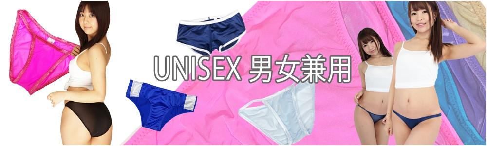 ユニセックス