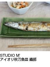 スタジオエム秋刀魚皿