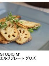 スタジオエムプレート皿