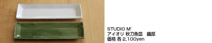 スタジオエム焼物皿