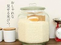 ガラスの米びつ