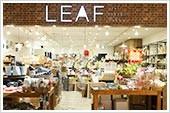 Leaf ならファミリー店