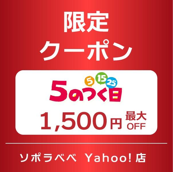ソポラべべ限定企画クーポン 500円OFF