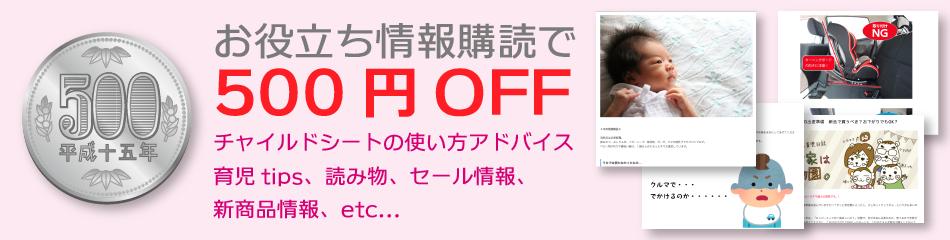 登録で500円オフ!