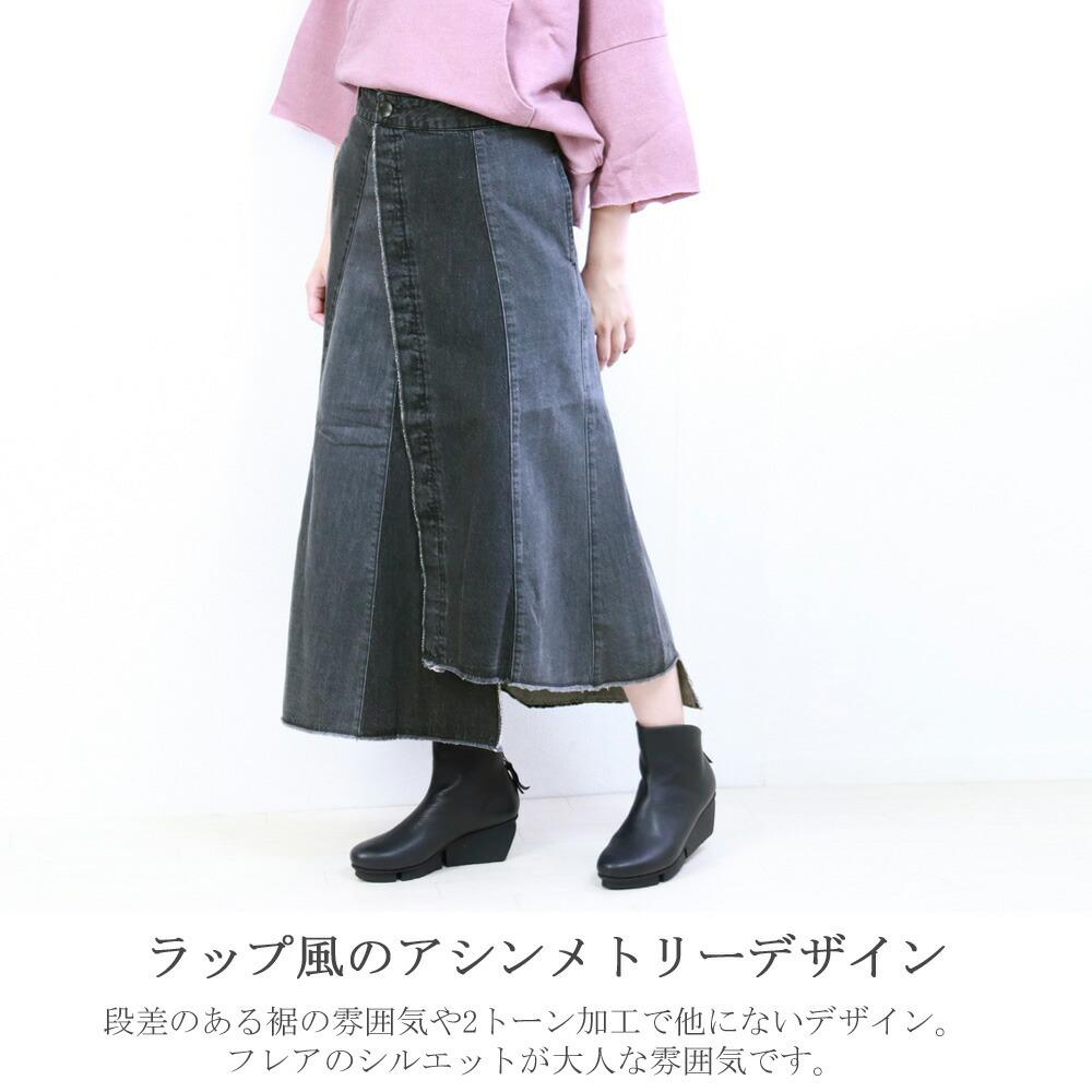 フライドラップデニムスカート