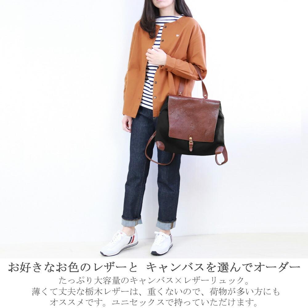 栃木レザー × キャンバス リュック