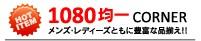 1080円均一コーナー