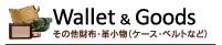 WALLET&GOODS その他財布・