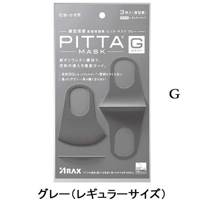 ライト グレー pitta 【楽天市場】2020新リニューアル ピッタマスク