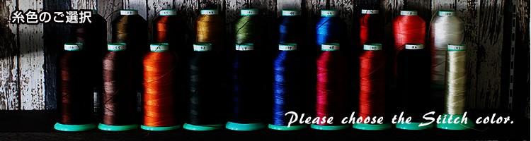 糸色のご選択