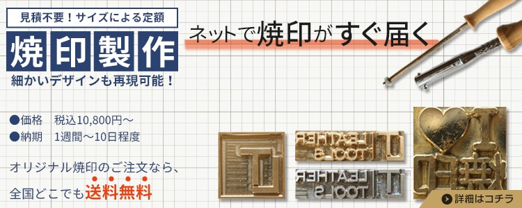 電気式 焼印