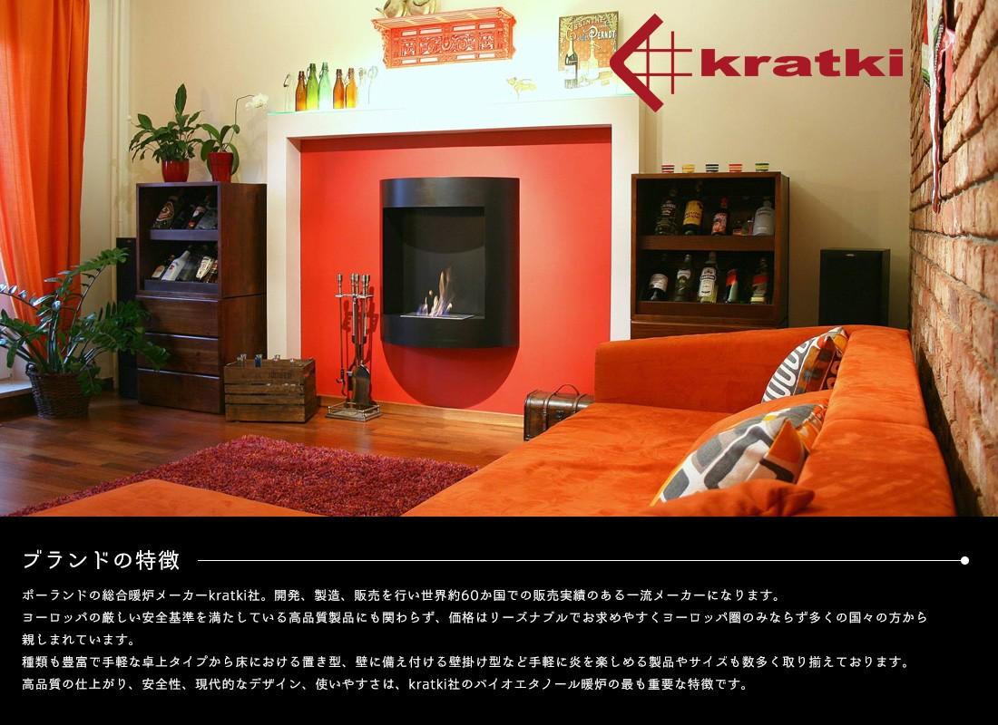 バイオエタノール暖炉:kratki