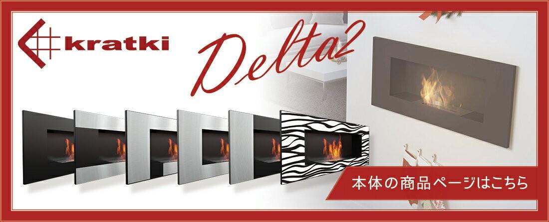 バイオエタノール暖炉>kratki>DELTA2