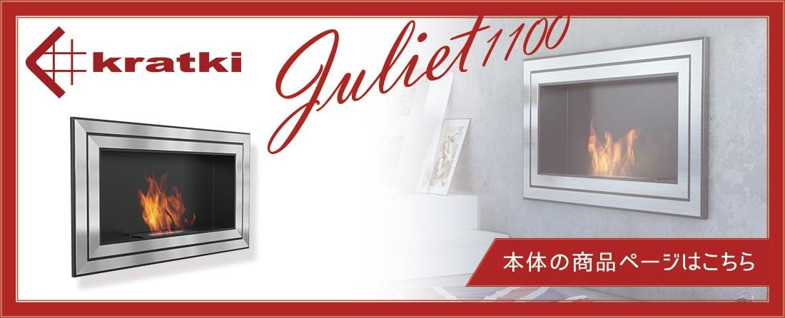 バイオエタノール暖炉>kratki>JULIET1100