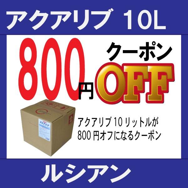 アクアリブ原液10リットルのお求めで使える800円オフクーポン