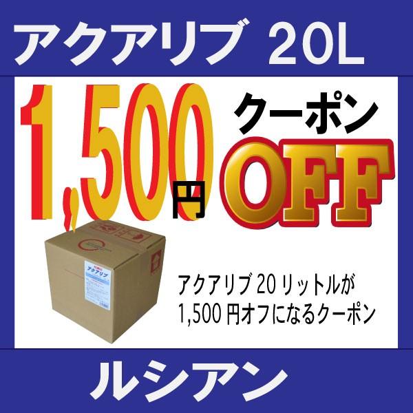 アクアリブ原液20リットルのお求めで使える1500円オフクーポン
