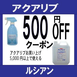 アクアリブ製品5,000 円以上のお求めで使える500円オフクーポン