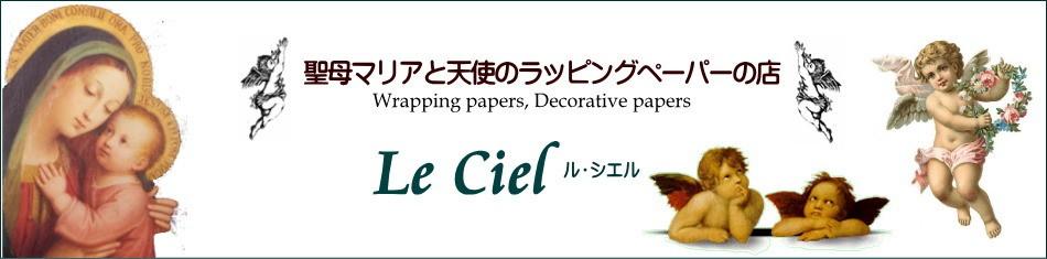 天使・聖母の輸入包装紙の店 Le Ciel ル・シエル