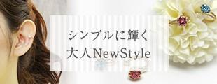 シンプルに輝く大人New Style
