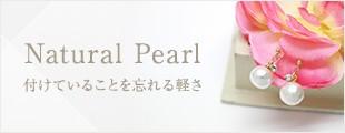 付けていることを忘れる軽さ Natural Pearl