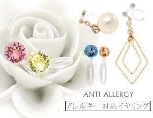 アレルギー対応イヤリング