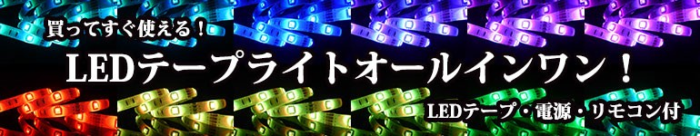 LEDテープライトセット