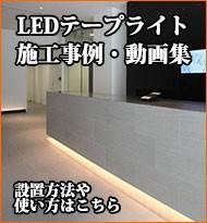 LEDテープライト施工事例