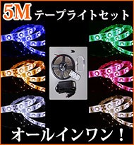 LEDテープライト5mセット