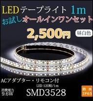 LEDテープライト1mセット