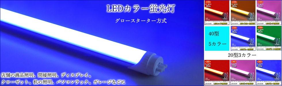 LEDカラー蛍光灯