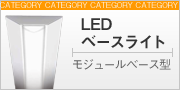 LEDモジュールベースライト