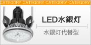 LED水銀灯
