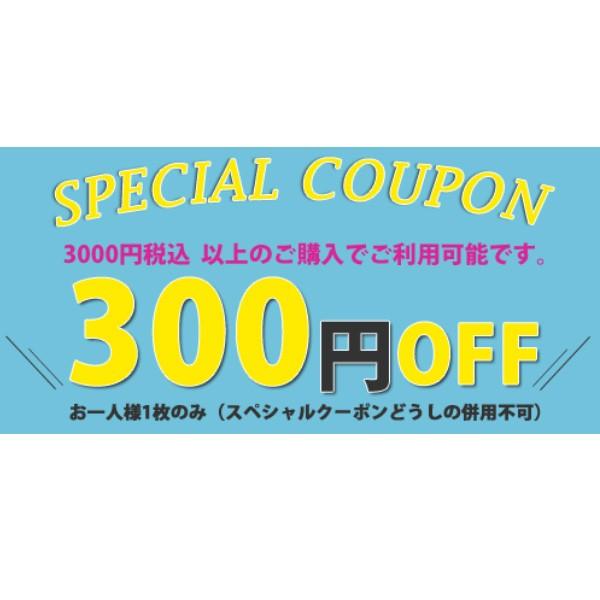 LE FUTURで使える300円OFFクーポン