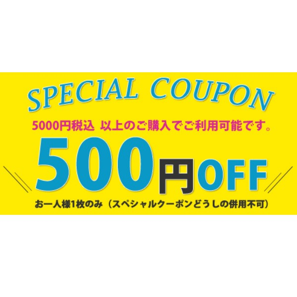 LE FUTURで使える500円OFFクーポン