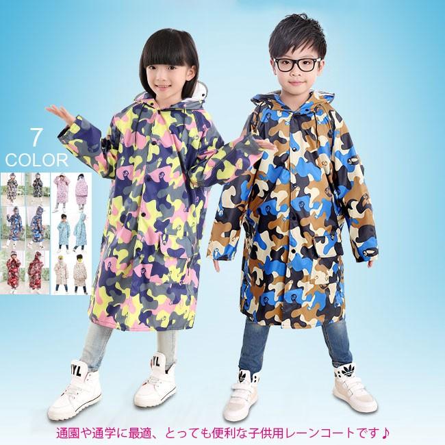 9ea57560d2451 通園や通学に最適、とっても便利な子供用レーンコートです♪ 明るいカラーのプリントが子供らしい可愛さを演出! リラックス感ある雨着だから、お子様にゆったり  ...