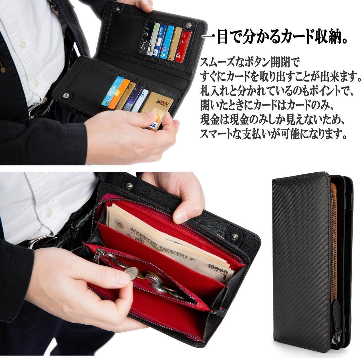 一目で分かるカード収納の長財布