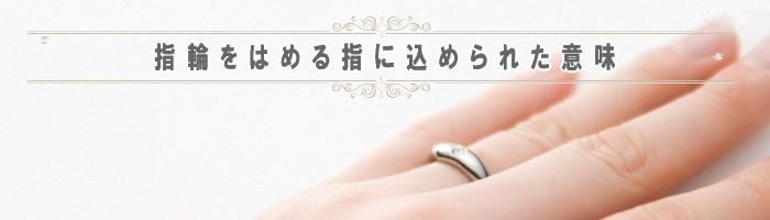 指輪をはめる指に込められた意味