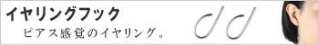 イヤリングフック 〜ピアス感覚のイヤリング〜