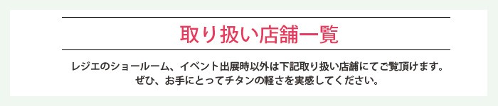 【チタンアクセサリー レジエ】取り扱い店舗一覧