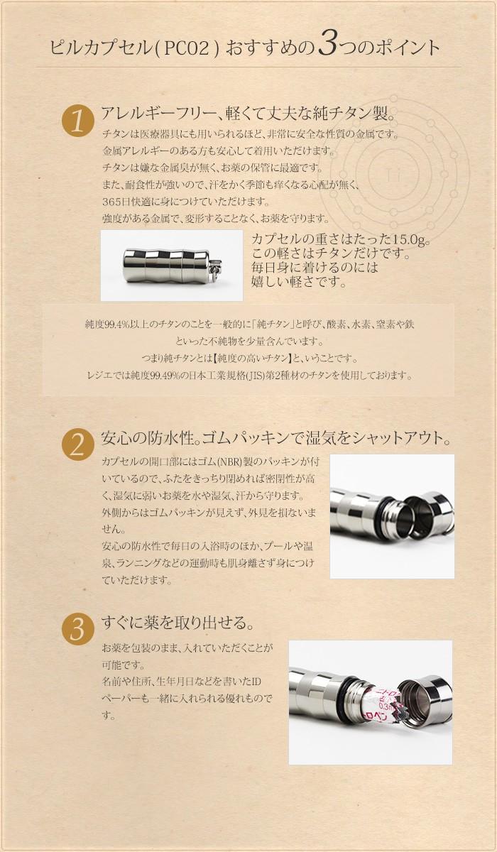 純チタン製ピルケース・PC02