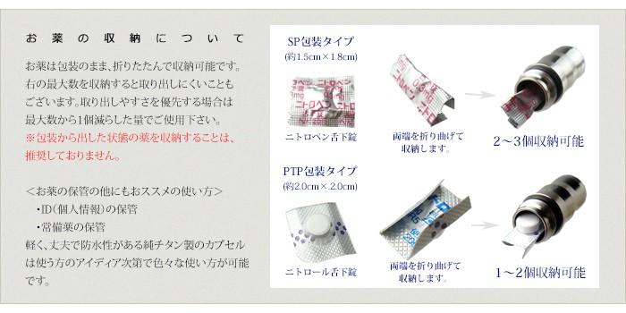 純チタン製ピルケース・ニトロ
