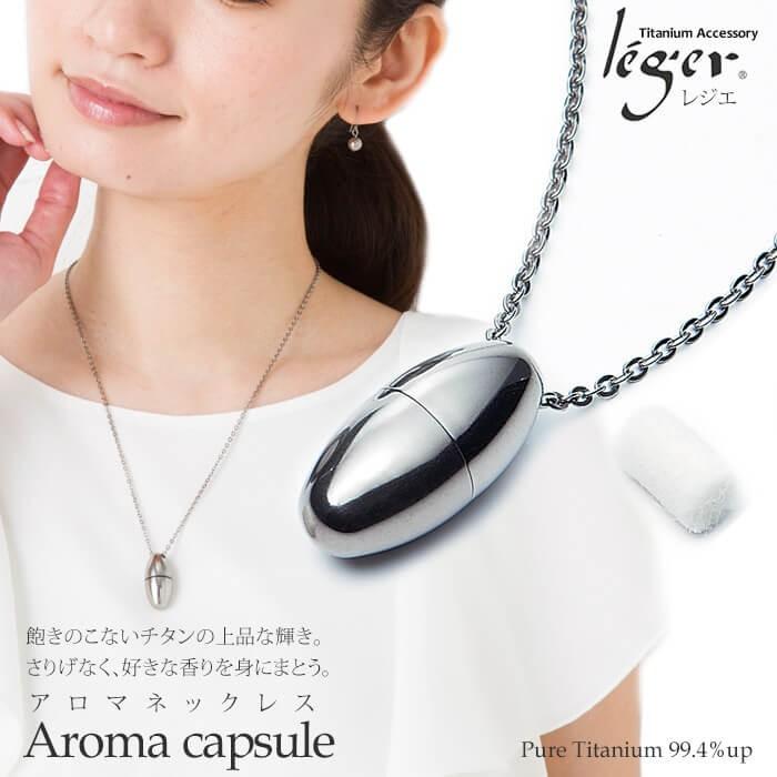 純チタン製アロマネックレス