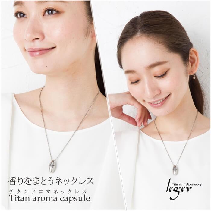 純チタン製アロマネックレス着用イメージ