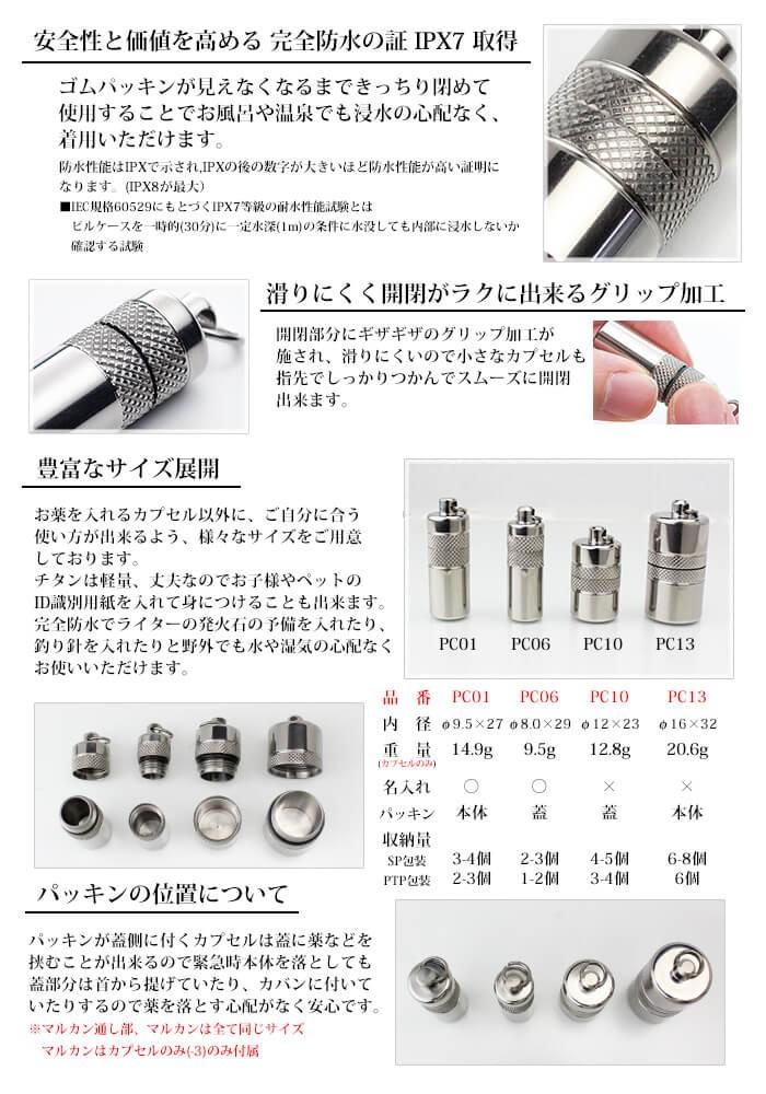 純チタン製ピルケース・PC01