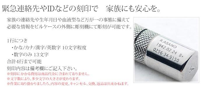 純チタン製ピルケース・文字彫刻