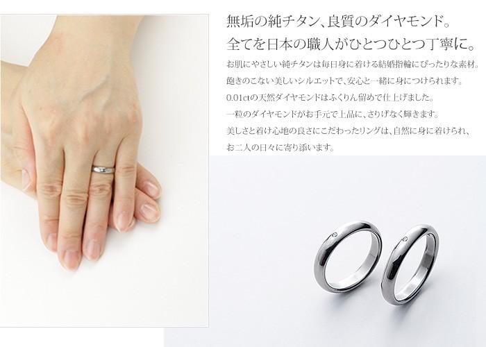無垢の純チタン、良質のダイヤモンド。全てを日本の職人がひとつひとつ丁寧に。