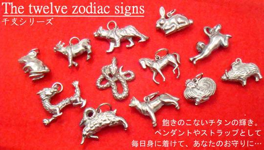the twelve zodiac signs/干支シリーズ 飽きのこないチタンの輝き。ペンダントやストラップとして毎日見に着けて、あなたのお守りに…