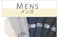 Men's メンズ