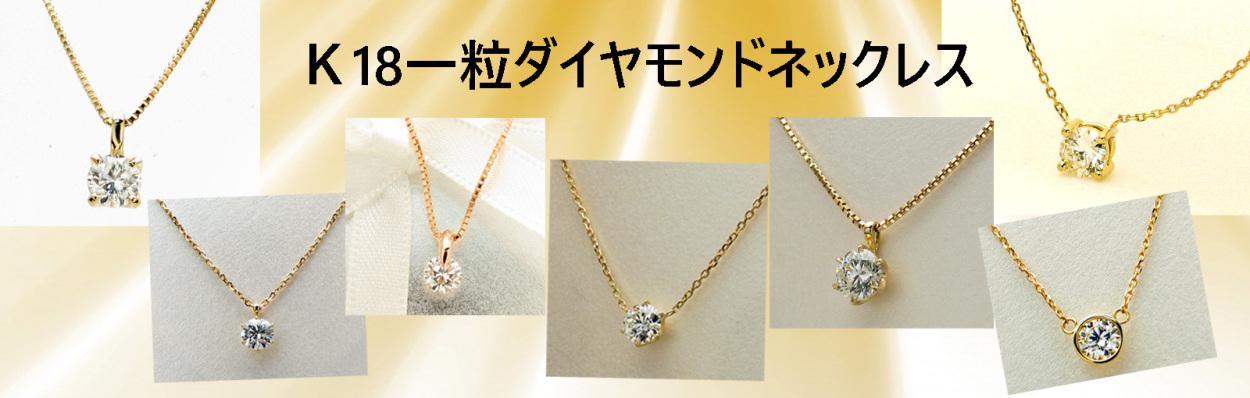 K18ゴールド一粒ダイヤモンドネックレス